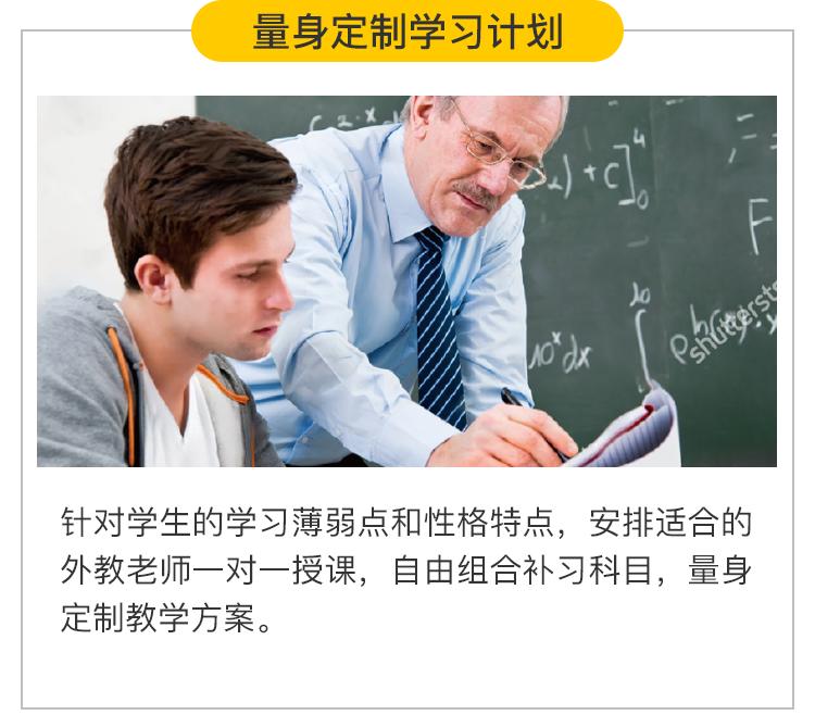 定制学习计划.png