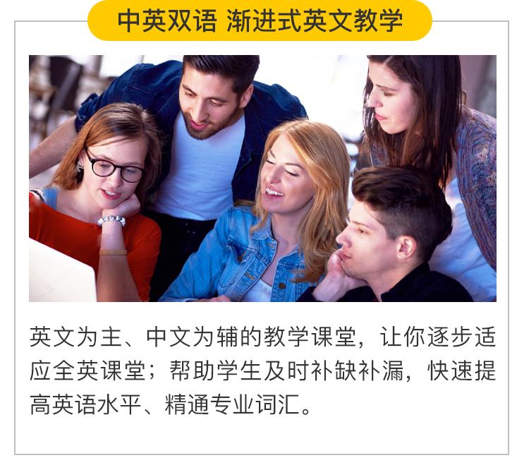 中英双语 渐进式英文教学.png