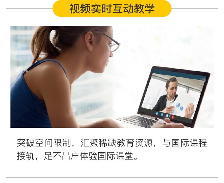 视频互动教学.png