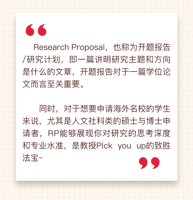Research Proposal专项辅导.png