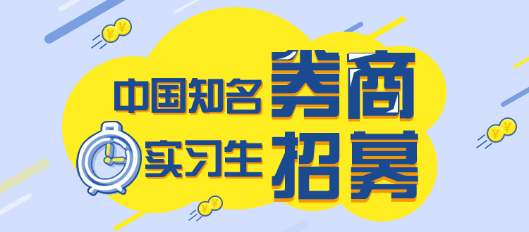 中国知名券商实习生计划