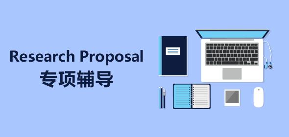 Research Proposal专项辅导